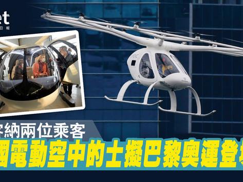 【空中的士】德國Volocopter試飛電動空中的士 擬2024年巴黎奧運投入服務
