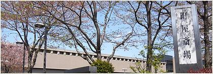 荒川周辺、足立周辺、上野周辺エリアの火葬場 町屋斎場
