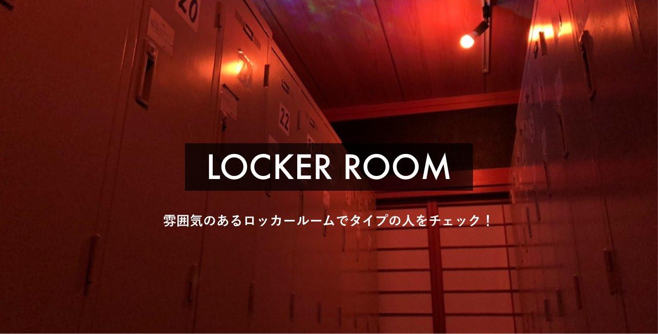 locker_room.jpg