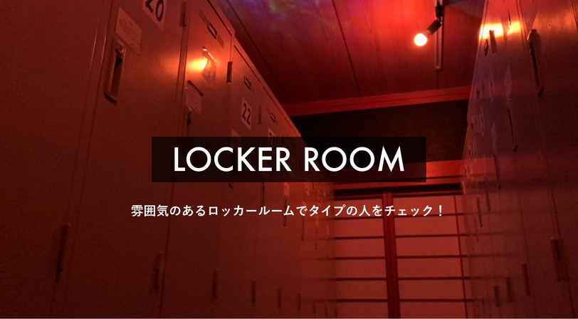 locker_room.jpg