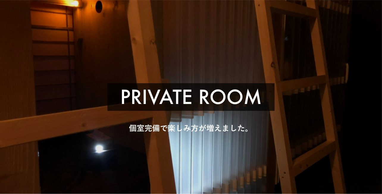 private_room.jpg