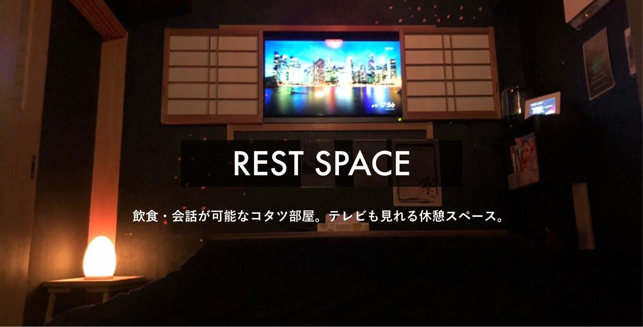 rest_space.jpg