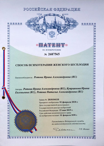 ИМА_Патент_Ротова.jpeg