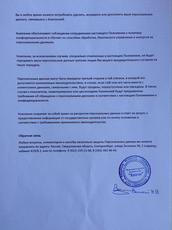 Заявление о предоставлении лицензии роспотребнадзор