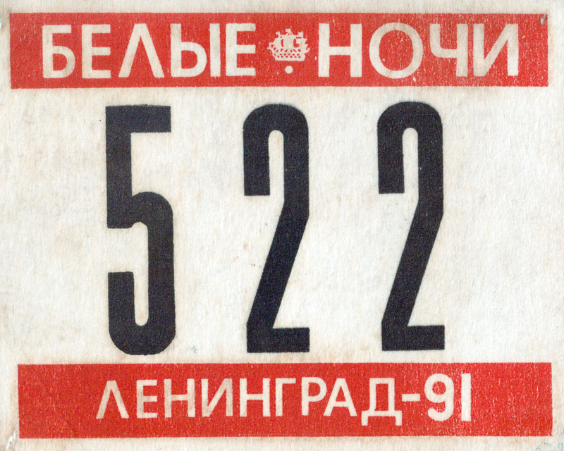 1991 St. Petersburg, Russia