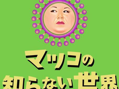 TBS「マツコの知らない世界」にてご紹介頂きました!