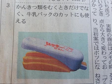 ムッキーちゃんが「日経 MJ」に掲載されました。