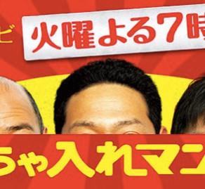 関西テレビ「ちゃちゃ入れマンデー」にてご紹介頂きました!