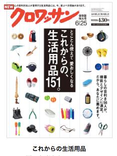 雑誌「クロワッサン」2014年6月25日号に掲載されました!