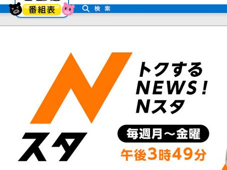 TBS「Nスタ」にてご紹介頂きました!