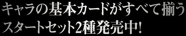 スタートセット発売中.png