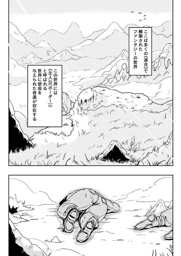 ユニオンボーダー漫画1完成w.png