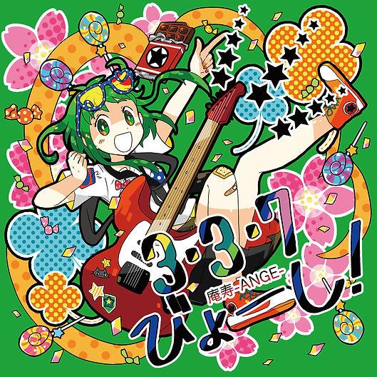 03CDジャケット「3・3・7びょーし!」 ジャケットイメージ【CMYK】.jp