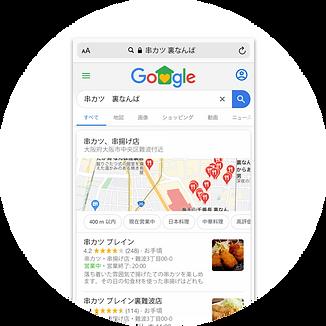 BME for Google