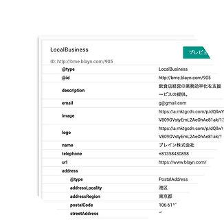 BME-for-Googleウェブサイトの構造化タグ