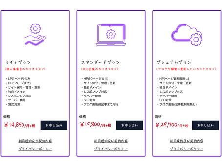 サブスクHP制作価格変更【人数限定】