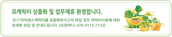 180929-요캐릭터-상품화-및-업무제휴-환영합니다-01.png