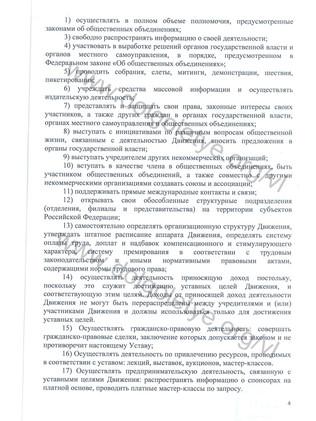 Устав_Долголетие_Владивосток-4.jpg