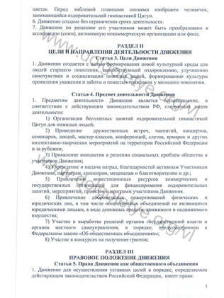 Устав_Долголетие_Владивосток-3.jpg