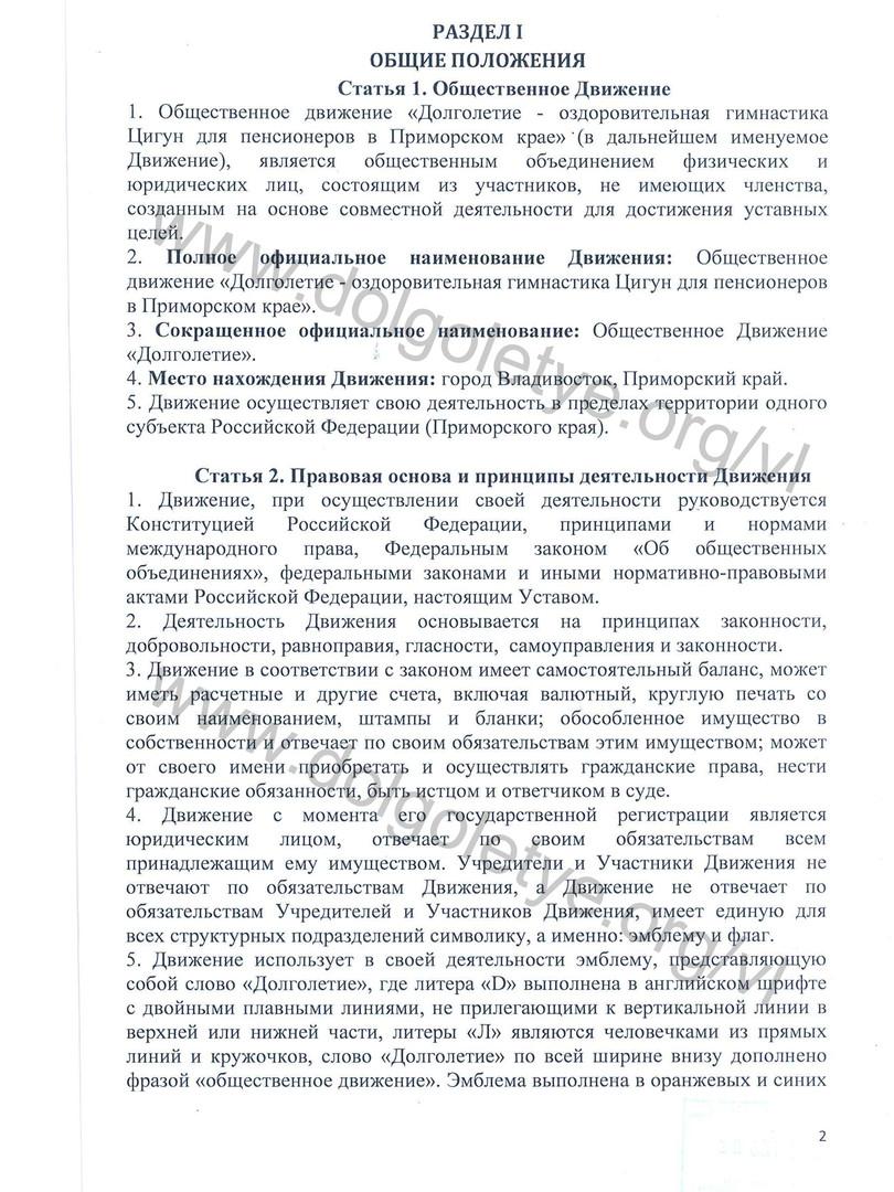 Устав_Долголетие_Владивосток-2.jpg