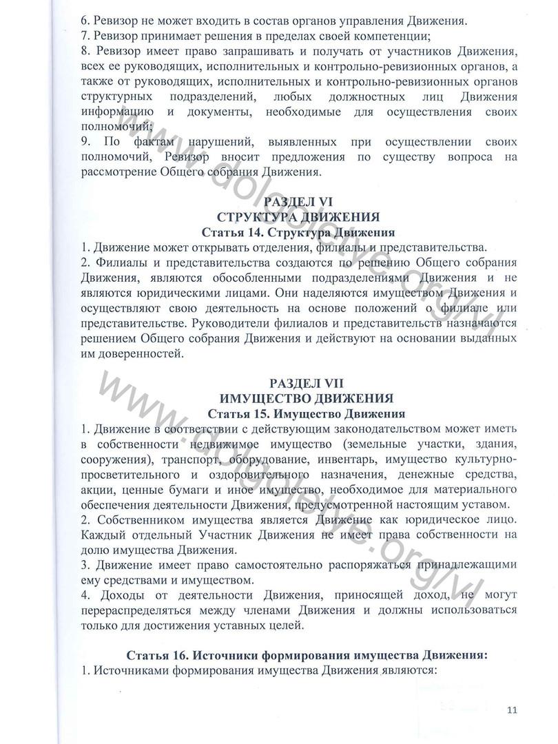 Устав_Долголетие_Владивосток-11.jpg