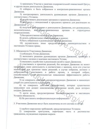 Устав_Долголетие_Владивосток-7.jpg