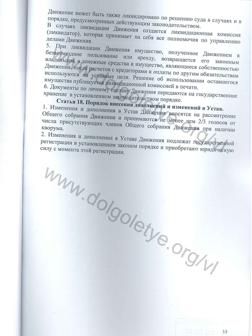 Устав_Долголетие_Владивосток-13.jpg