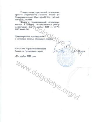 Устав_Долголетие_Владивосток-14.jpg