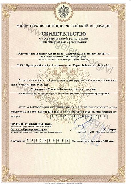 Свидетельство ЕГРЮЛ_Долголетие-1.jpg