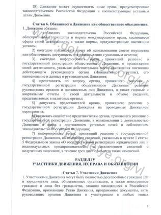Устав_Долголетие_Владивосток-5.jpg