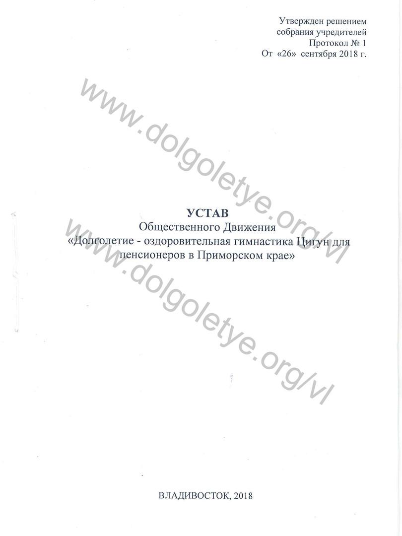 Устав_Долголетие_Владивосток1.jpg