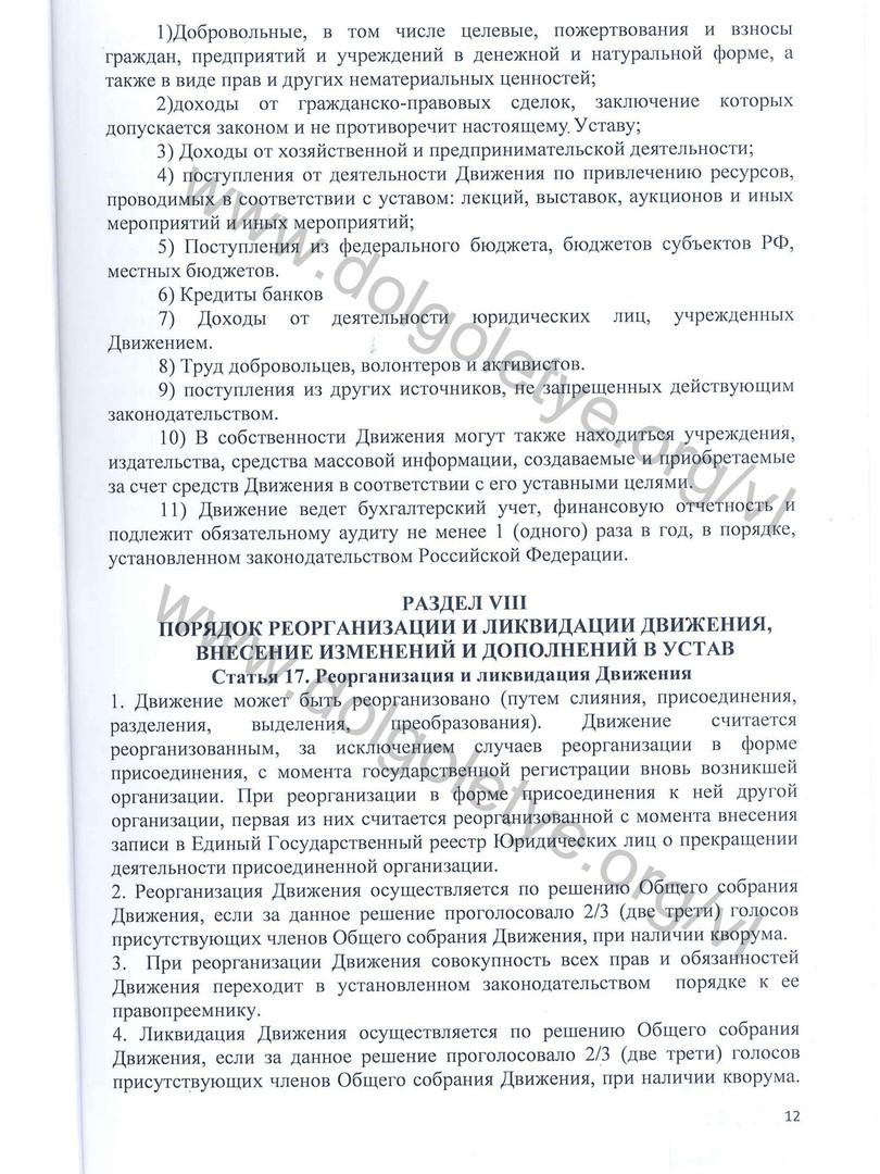Устав_Долголетие_Владивосток-12.jpg