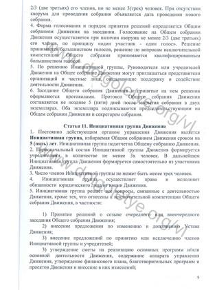 Устав_Долголетие_Владивосток-9.jpg
