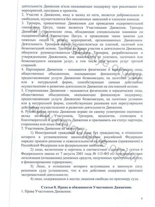 Устав_Долголетие_Владивосток-6.jpg