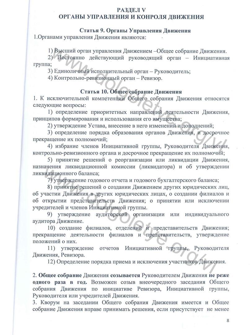 Устав_Долголетие_Владивосток-8.jpg
