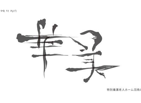 アンビグラム「華美と長寿」
