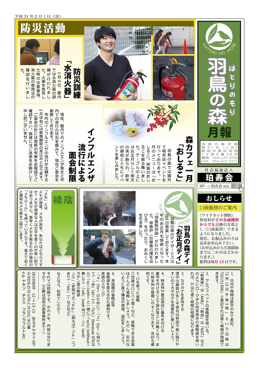 月報2019年2月号 | 羽鳥の森 | 特別養護老人ホーム|静岡市葵区