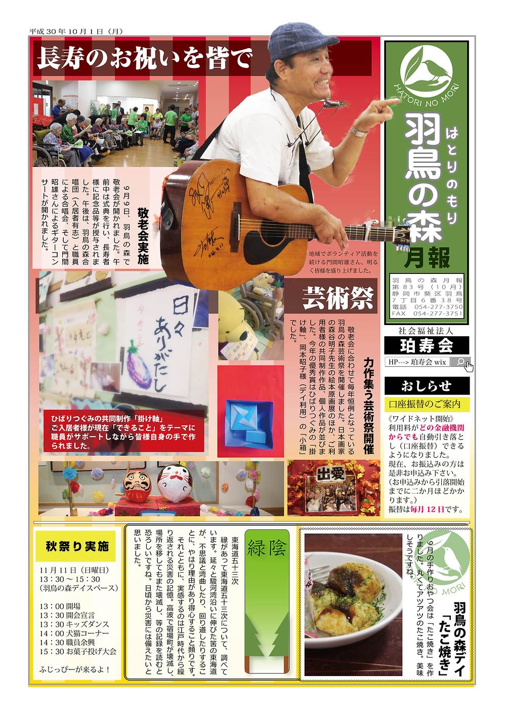 月報201807号 | 羽鳥の森 | 特別養護老人ホーム|静岡市葵区
