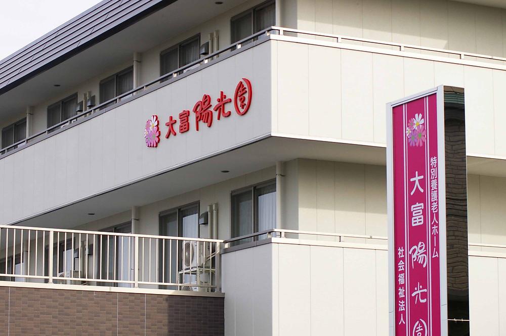 焼津大富陽光園|職員募集開始|介護・看護