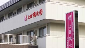 <公式>焼津大富陽光園の求人です | 介護・看護 | 焼津市