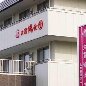 <公式>焼津大富陽光園の求人です   介護・看護   焼津市