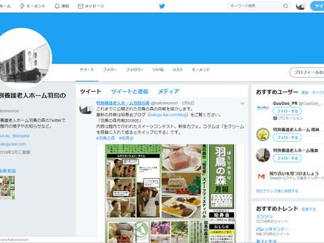 羽鳥の森twitterアカウント作成!