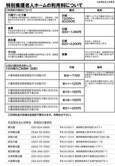 特別養護老人ホーム利用料金について.jpg
