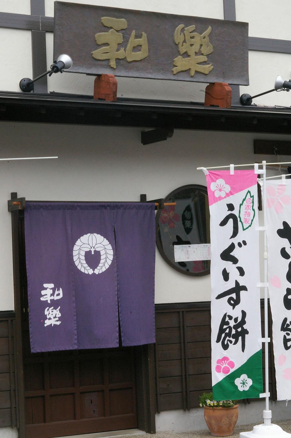 修善寺の和菓子の名店 和楽です。