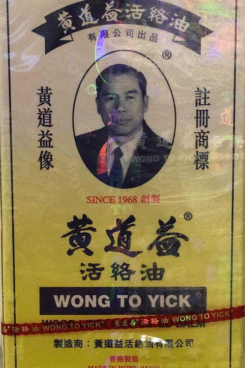 Wong To Yick Wood Lock