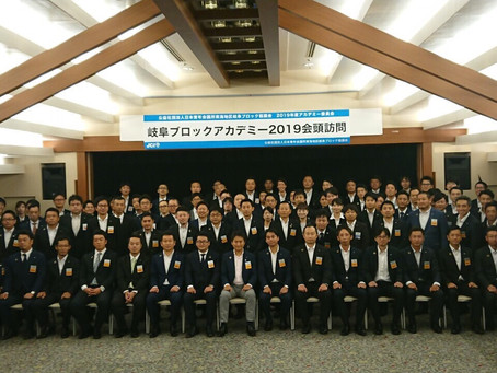 〜岐阜ブロックアカデミー2019  会頭訪問〜
