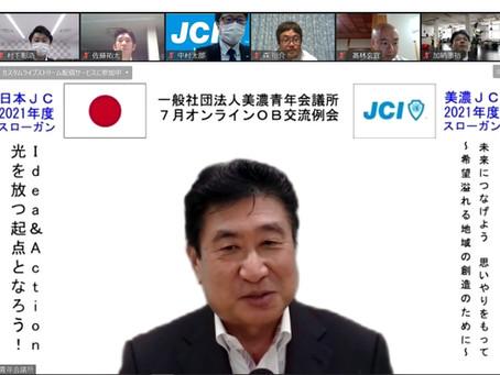 7月オンラインOB交流例会