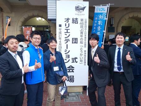 〜第46回JC青年の船「とうかい号」結団式・全体オリエンテーション〜