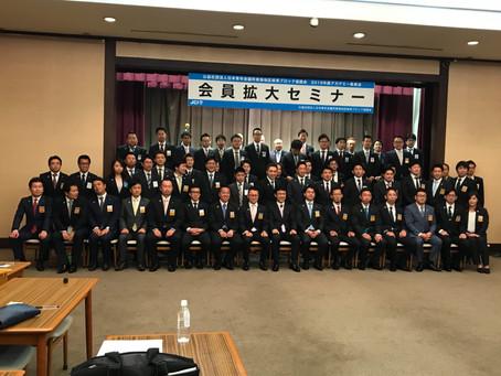 〜岐阜ブロック会員拡大セミナーが開催されました〜