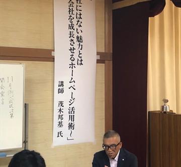 〜11月例会〜